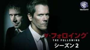 ザ・フォロイング シーズン2