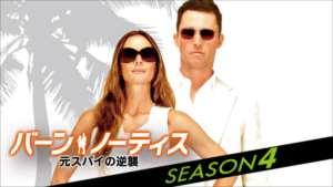 バーン・ノーティス 元スパイの逆襲 シーズン4 の紹介