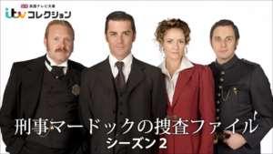 刑事マードックの捜査ファイル シーズン2 の紹介