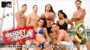 Jersey Shore マカロニ野郎のニュージャージー・ライフ シーズン1の紹介