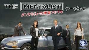 THE MENTALIST メンタリスト シーズン2 の紹介