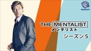 THE MENTALIST メンタリスト シーズン5 の紹介
