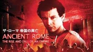 ザ・ローマ 帝国の興亡