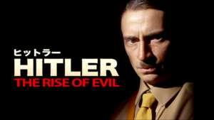 ヒットラー の紹介