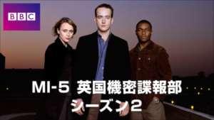 MI-5 英国機密諜報部 シーズン2