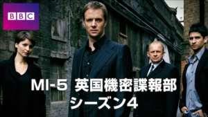 MI-5 英国機密諜報部 シーズン4の紹介