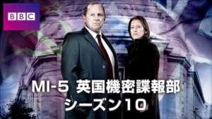 MI-5 英国機密諜報部 シーズン10の紹介