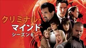 クリミナル・マインド/FBI vs. 異常犯罪 シーズン6の紹介