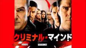 クリミナル・マインド/FBI vs. 異常犯罪 シーズン2の紹介