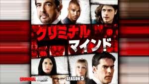 クリミナル・マインド/FBI vs. 異常犯罪 シーズン5の紹介
