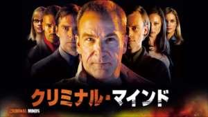 クリミナル・マインド/FBI vs. 異常犯罪 シーズン1の紹介