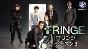 フリンジ シーズン3 の紹介