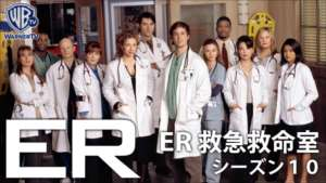 ER 緊急救命室 シーズン10