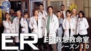 ER 緊急救命室 シーズン10の紹介