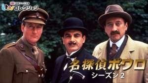 名探偵ポワロ シーズン2の紹介