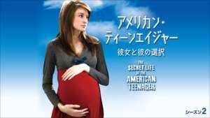 アメリカン・ティーンエイジャー シーズン2 彼女と彼の事情の紹介