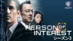 パーソン・オブ・インタレスト 犯罪予知ユニット シーズン3 の紹介
