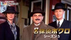 名探偵ポワロ シーズン5の紹介
