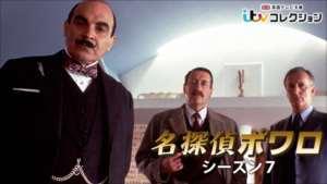 名探偵ポワロ シーズン7の紹介