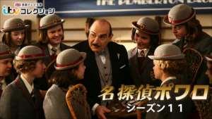 名探偵ポワロ シーズン11の紹介
