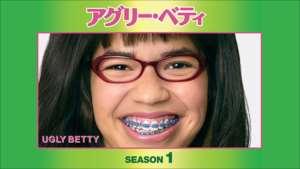アグリー・ベティ シーズン1の紹介