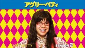 アグリー・ベティ シーズン2の紹介