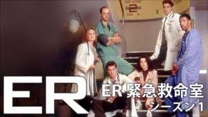 ER 緊急救命室 シーズン1の紹介