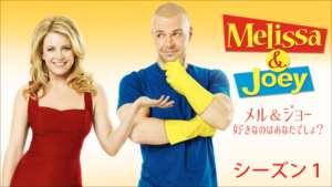メル&ジョー 好きなのはあなたでしょ? シーズン1