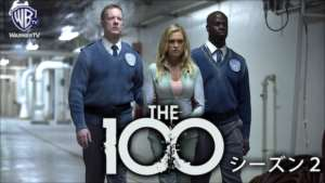 The 100/ ハンドレッド シーズン2 の紹介