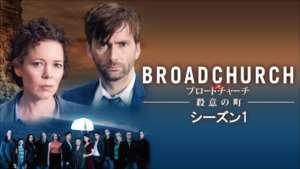 ブロードチャーチ ~殺意の町~ Season 1 の紹介