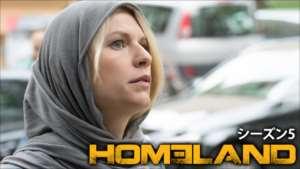 HOMELAND/ホームランド シーズン5 の紹介