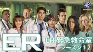 ER 緊急救命室 シーズン12の紹介