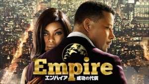 Empire/エンパイア 成功の代償 シーズン1の紹介