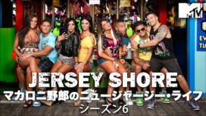 Jersey Shore マカロニ野郎のニュージャージー・ライフ シーズン6の紹介