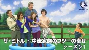 ザ・ミドル ~中流家族のフツーの幸せ シーズン1の紹介