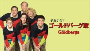 それいけ!ゴールドバーグ家 シーズン1 の紹介