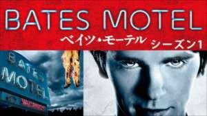 BATES MOTEL/ベイツ・モーテル シーズン1 の紹介