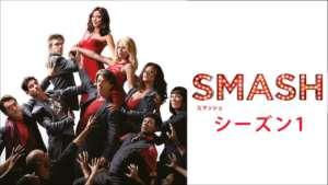 SMASH/スマッシュ シーズン1 の紹介