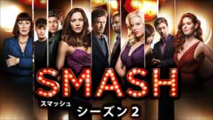 SMASH/スマッシュ シーズン2 の紹介