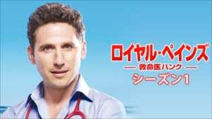 ロイヤル・ペインズ ~救命医ハンク~ シーズン1の紹介