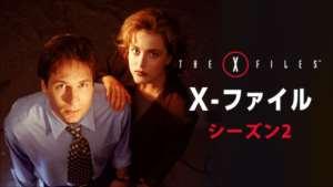 X-ファイル シーズン2 の紹介