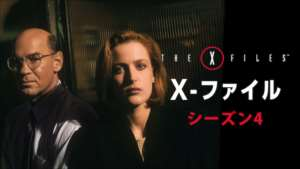 X-ファイル シーズン4 の紹介