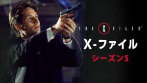 X-ファイル シーズン5 の紹介