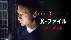 X-ファイル シーズン6 の紹介