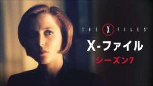 X-ファイル シーズン7 の紹介