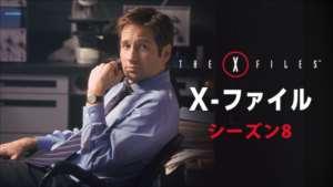 X-ファイル シーズン8 の紹介