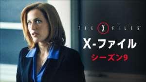 X-ファイル シーズン9 の紹介