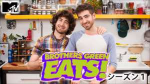 Brothers Green: EATS! シーズン1