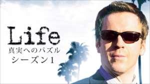 Life 真実へのパズル シーズン1の紹介