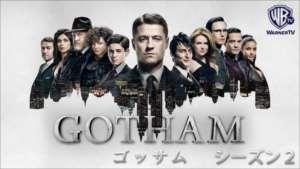 GOTHAM/ゴッサム シーズン2の紹介
